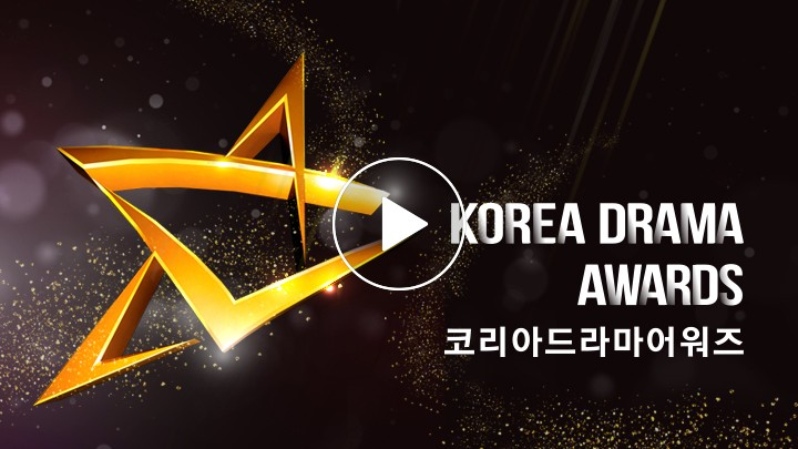 V LIVE - 2016 KOREA DRAMA AWARDS
