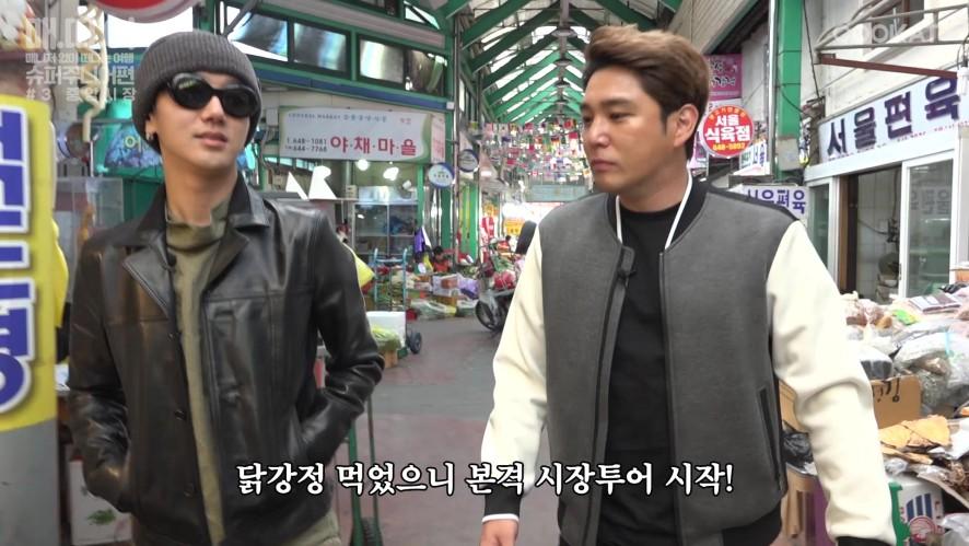 [매떠여 Super Junior] 강릉편 - 본편#5