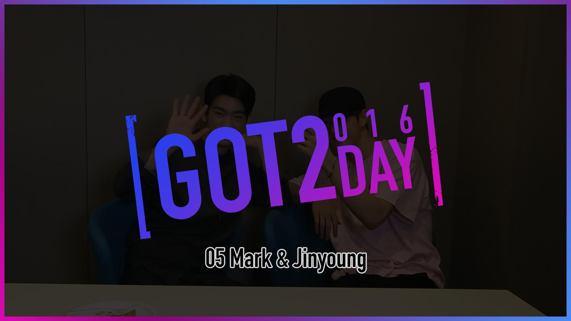 [GOT2DAY 2016] 05. 마크 & 진영