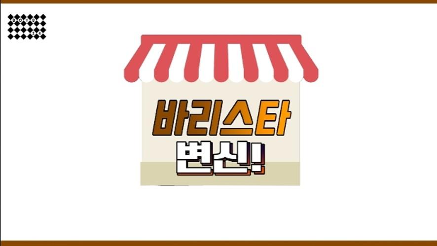 소년24 바리스타 선발전! 복불복 게임 현장 공개!