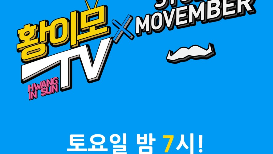 *황이모TV [3회]
