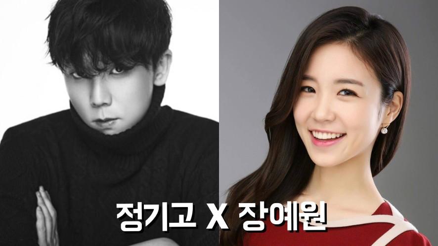 SBS파워FM 예밤 [정기고X장예원] 사전미팅