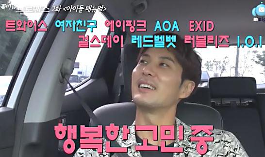 """[꽃브로] 꽃미남 브로맨스 - Kim Ji-seok& Kyung Park EP2. """"Idol Manual"""""""