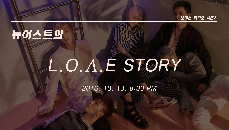 NU'EST V time : 뉴이스트의 보이는라디오 L.O.Λ.E STORY 시즌2 2화