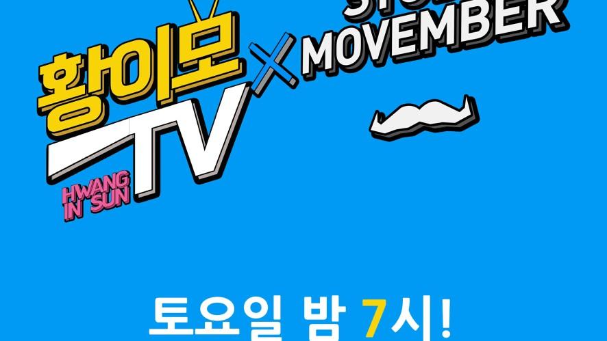 *황이모TV [4회, 게스트 : 우이경(가수), 엠펙트(보이그룹)]