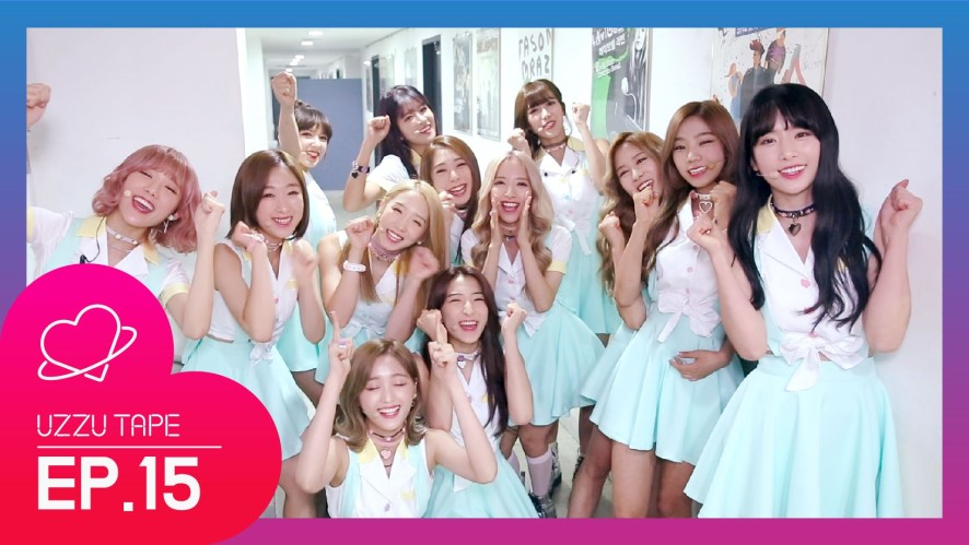 [UZZU TAPE (우쭈테잎)] EP. 15 우주소녀 13인, 첫 쇼케이스를 열다!