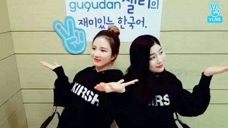 [gugudan] 혜연이의 재미있는 중국어 (Hyeyeon learn Chinese)