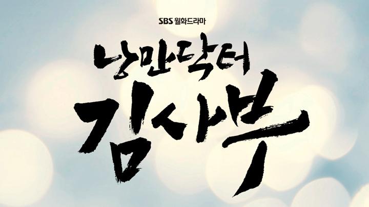 SBS<낭만닥터 김사부> 한석규,서현진,유연석의 설레는 첫 만남