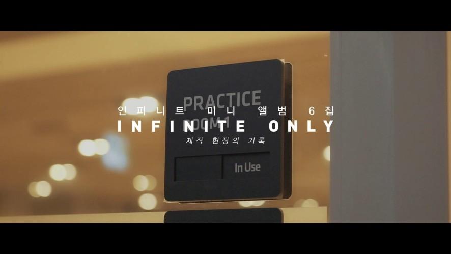INFINITE ONLY 앨범 제작기#2
