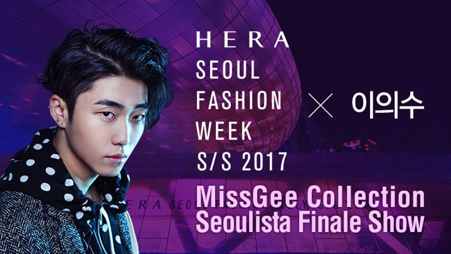 MissGee Collection Seoulista Finale Show (feat. 모델 이의수) 2017S/S 헤라서울패션위크 피날레 쇼