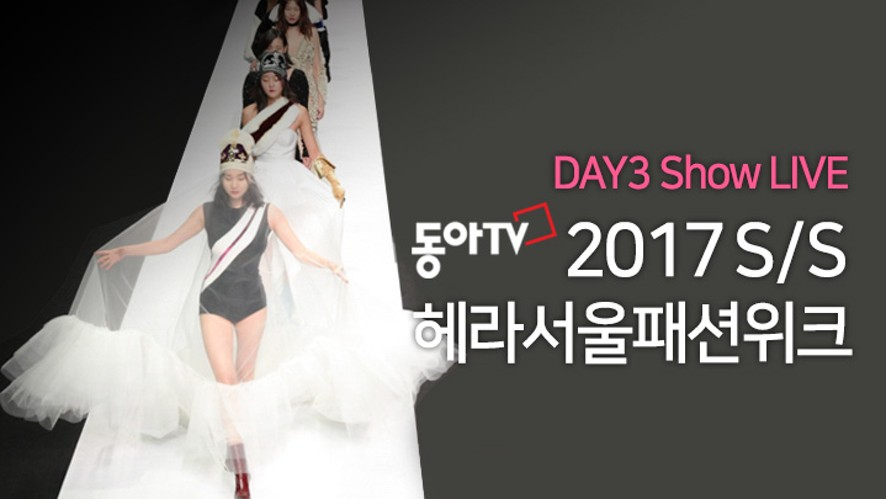 [StyLive] DAY 3 Highlight