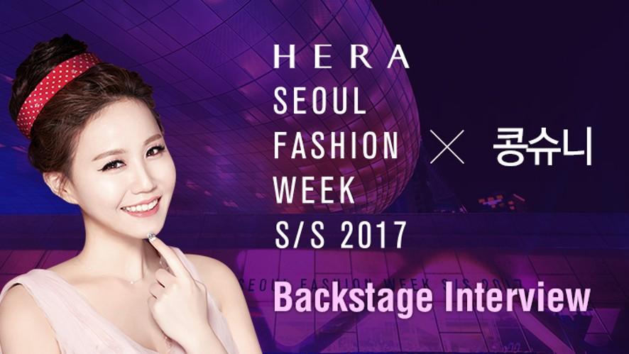 Backstage Interview 2017S/S 헤라서울패션위크 X 콩슈니 HERA SEOUL FASHION WEEK