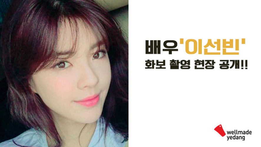 [이선빈]화보 촬영 현장 공개!!(V LIVE)