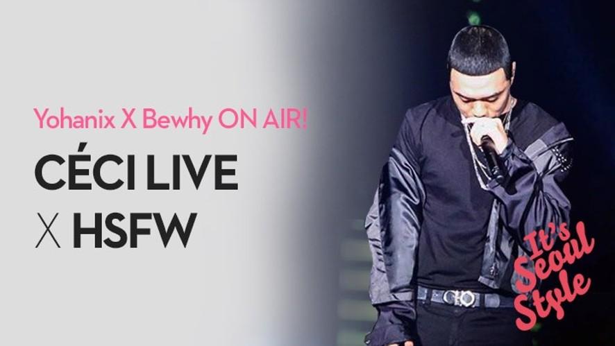 비와이(BewhY)의 생애 첫 패션위크 #쎄씨라이브 BewhY's HSFW