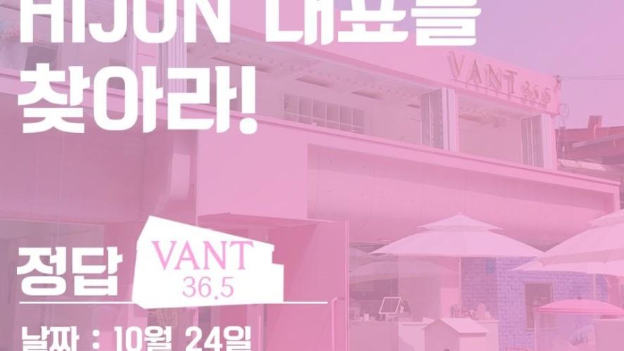 """*황이모TV [5회, 황이모와 """"Hi Jun"""" 대표를 찾아라!]*"""