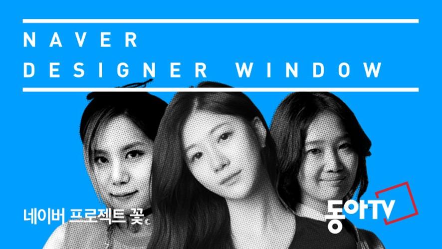'NAVER DESIGNER WINDOW 컬렉션' 동아TV 17SS헤라서울패션위크