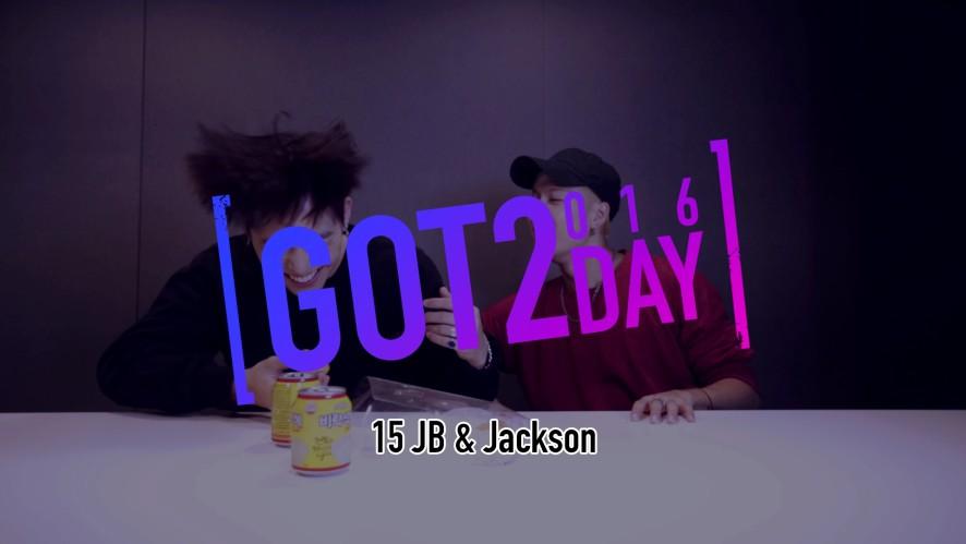 [GOT2DAY 2016] 15. JB & 잭슨