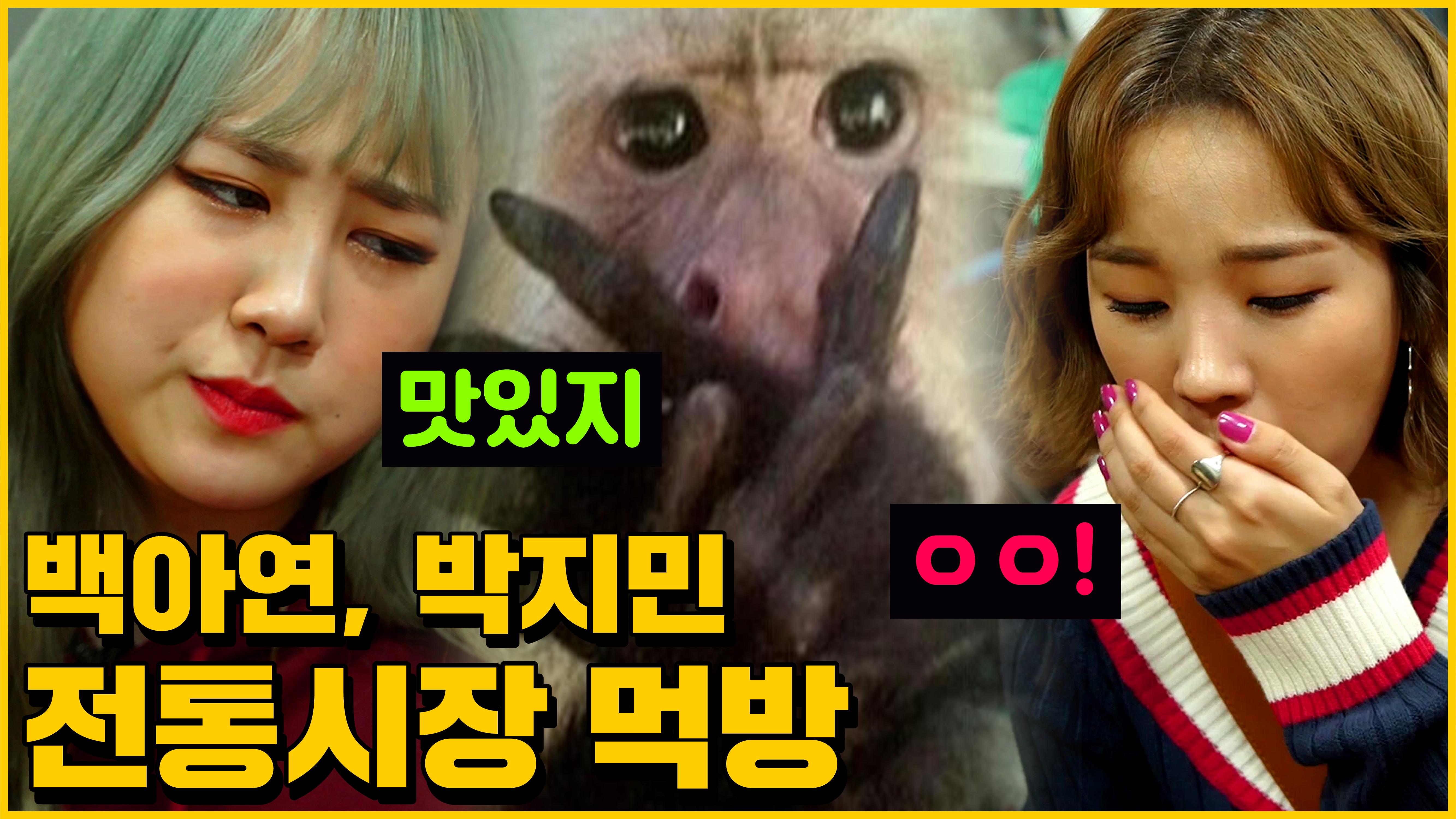 [매떠여 시즌3] Baek a yeon , Park ji min / Ep.03 백아연, 박지민 시장구경