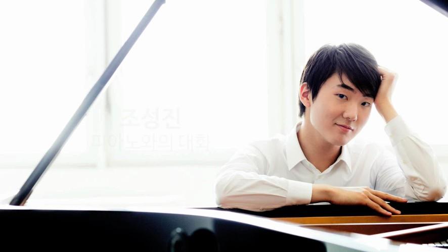 조성진, 피아노와의 대화 -  네이버 생중계 예고영상