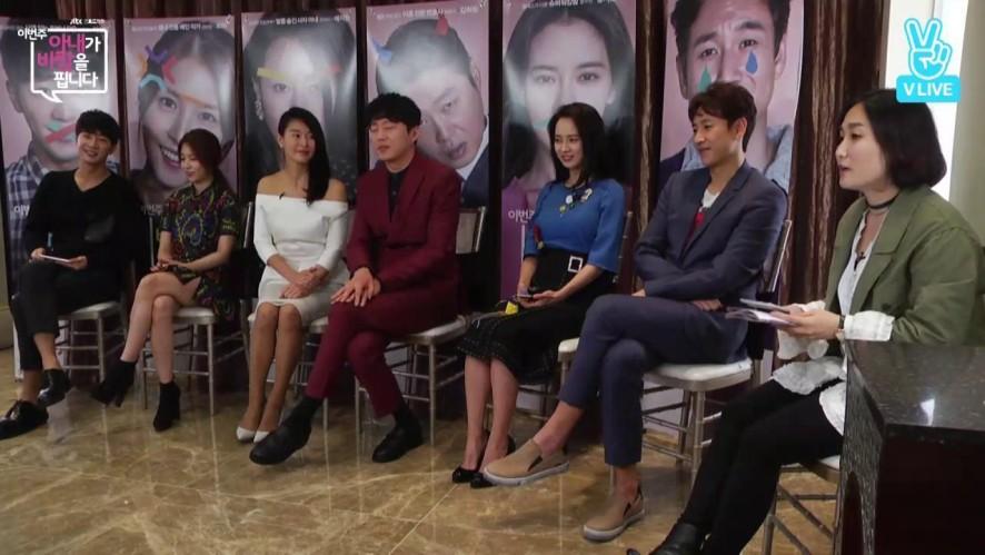 [REPLAY] JTBC <이번 주 아내가 바람을 핍니다> Special Talk