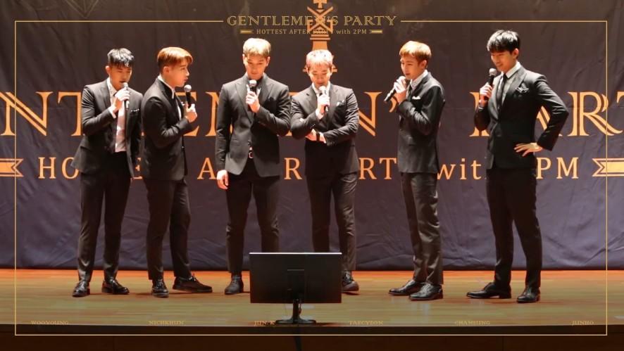 [스타캐스트] 2PM 'GENTLEMEN'S PARTY' 신사의 품격을 보여줘!