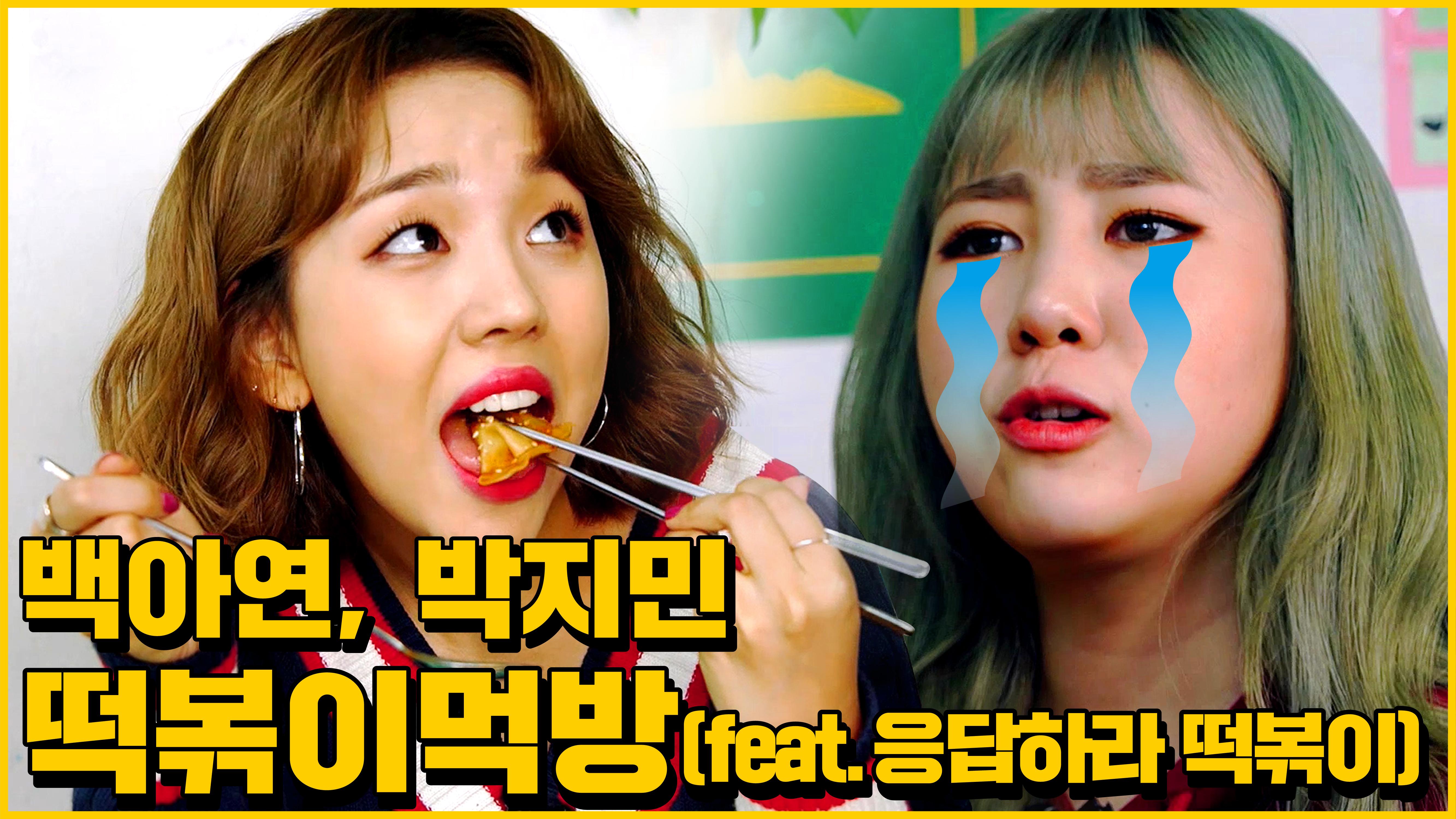 [매떠여 시즌3] Baek a yeon , Park ji min / Ep.02 백아연의 인생 첫 고속도로 운전!! with 지민