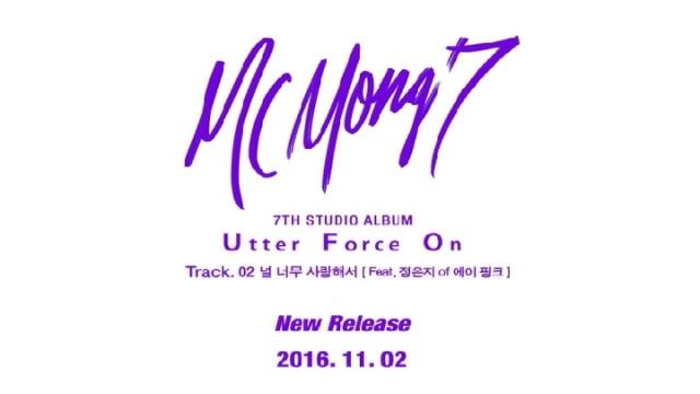 [MC MONG] 널 너무 사랑해서 (Feat. 정은지) TEASER