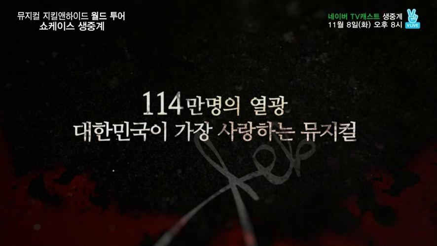 [스페셜] 뮤지컬 <지킬앤하이드> 월드투어 쇼케이스 생중계 예고편 1