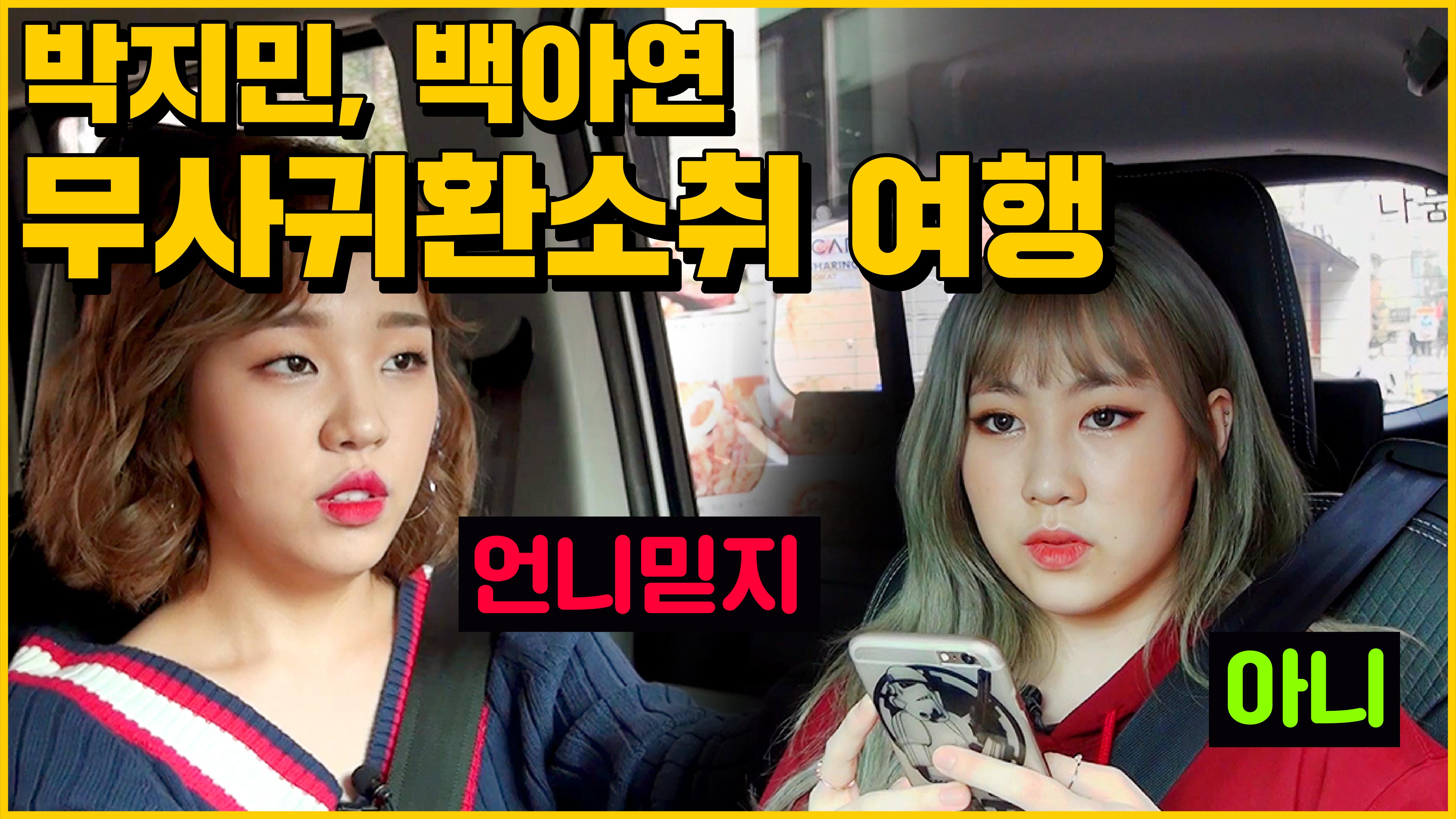 [매떠여 시즌3] Baek a yeon , Park ji min / Ep.01 백아연 박지민 차에서 이렇게 노래를 잘 부를 일?