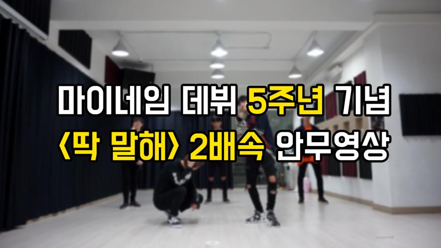 """마이네임 데뷔 5주년 기념 """"딱 말해"""" 2배속 안무영상"""