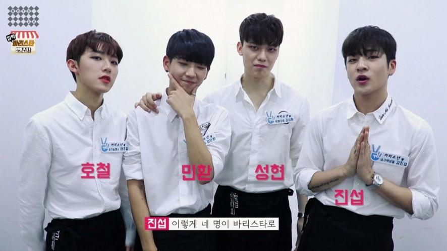 소년24 '바리스타 커피타임 with 아워' 비하인드!