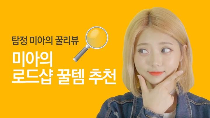 [미아 Mia] 로드샵 꿀템 추천 Roadshop Cosmetics Haul