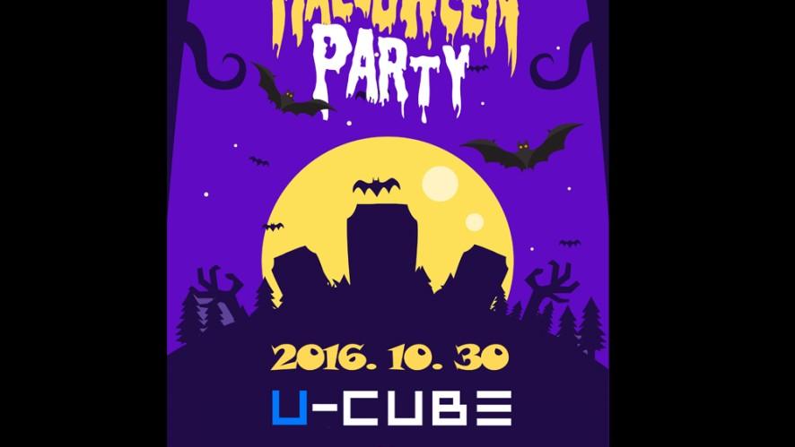2016 U-CUBE Halloween Party!