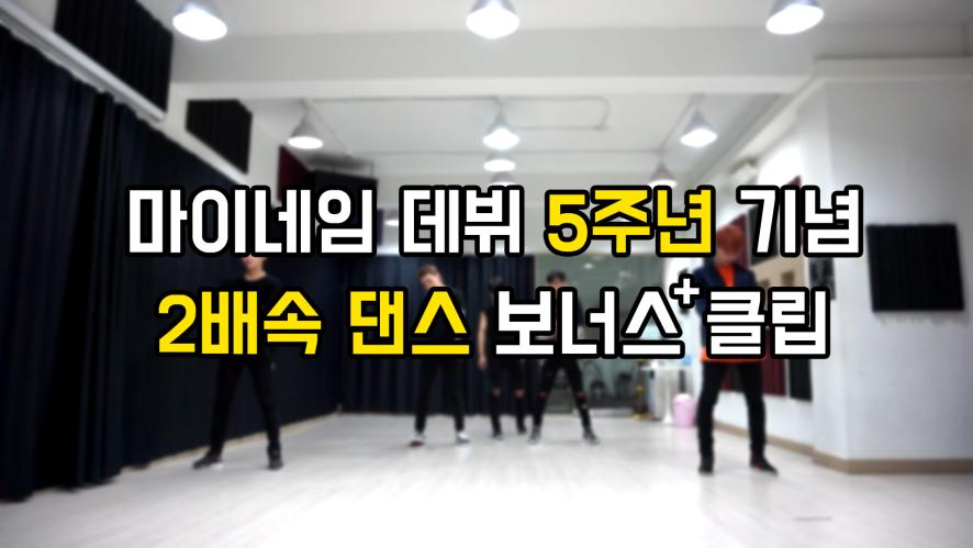 마이네임 데뷔 5주년 기념 2배속 댄스 보너스 클립