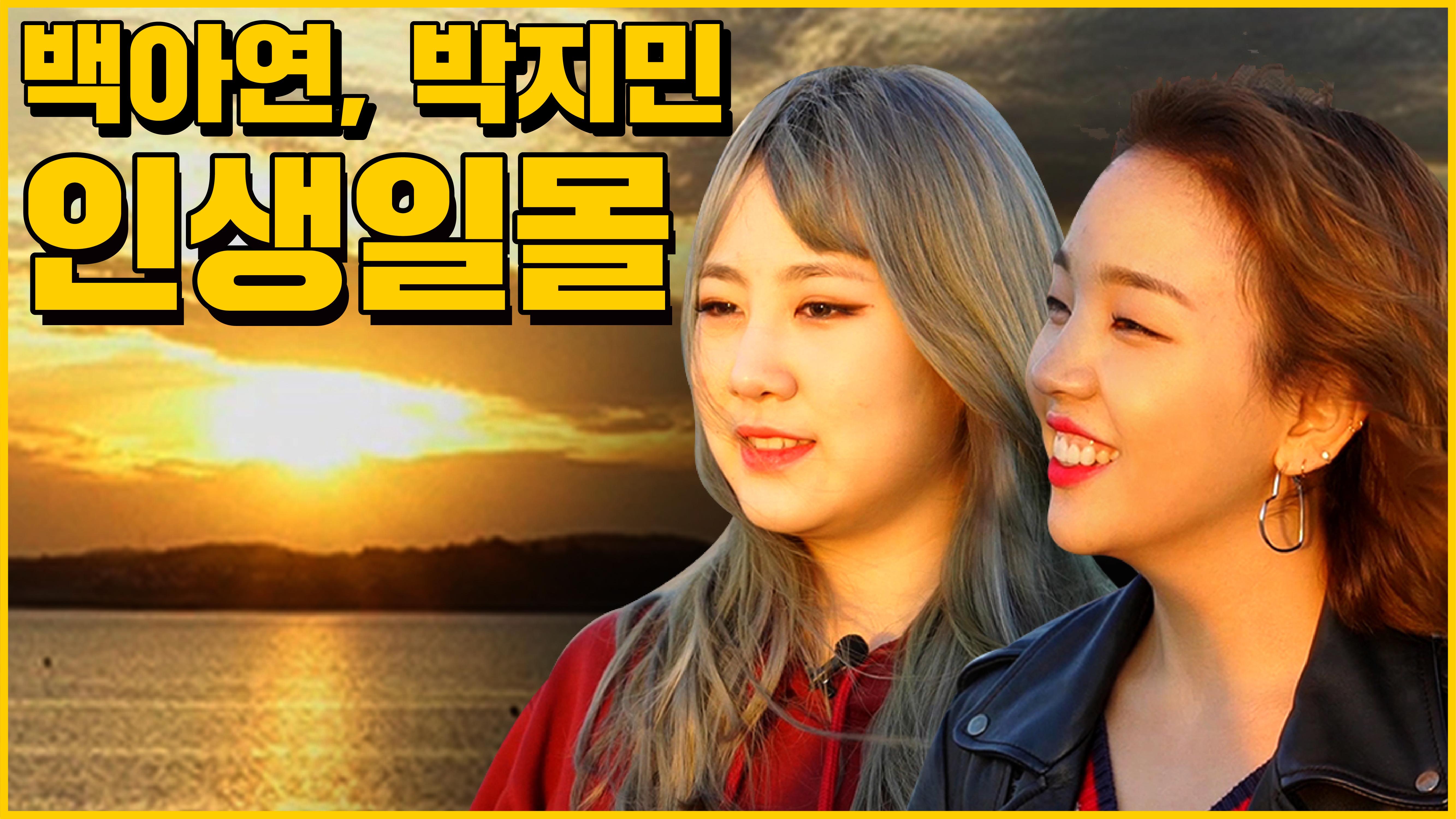 [매떠여 시즌3] Baek a yeon , Park ji min / Ep.06 백아연 박지민 인생와플 앞에서 식욕 봉인해제!