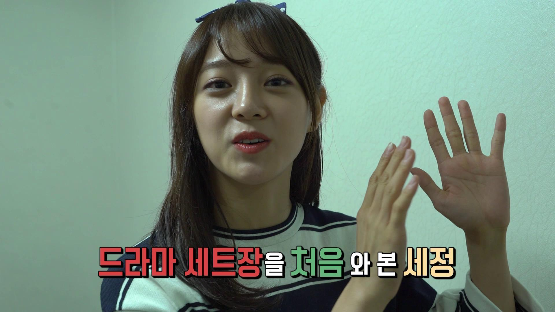 마음의 소리 메이킹 1 - 아이오아이 김세정이 떴다!