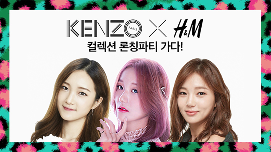 KENZO X H&M 콜라보 프리뷰 파티 현장 Collaboration Preview Party feat. 뷰스타
