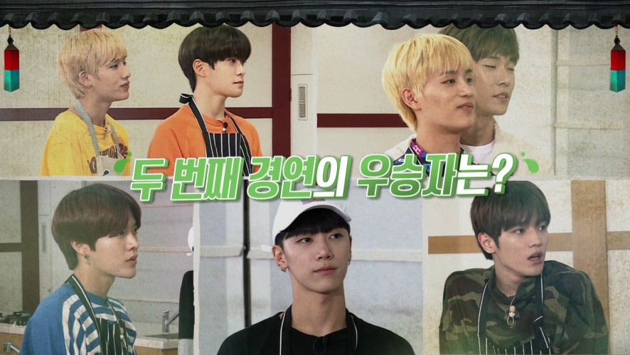 NCT LIFE 한식왕 도전기 EP 03 예고편