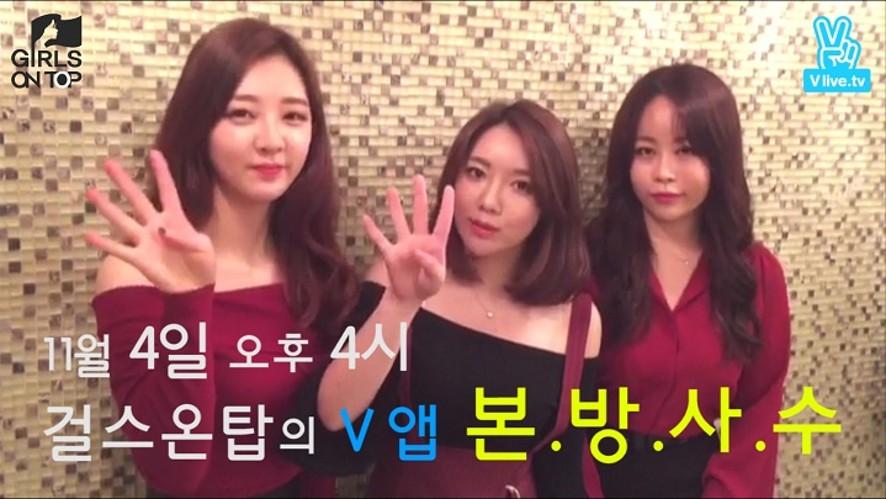 GIRLS ON TOP - 걸스온탑 '걸스온탑의 리얼 예고편'