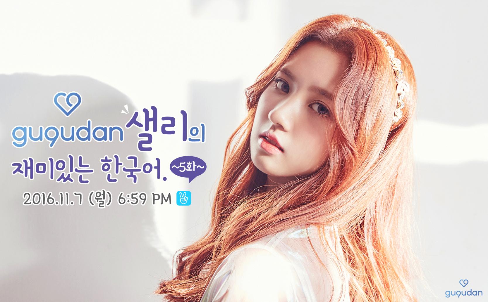 gugudan 샐리의 재미있는 한국어. ~5화~