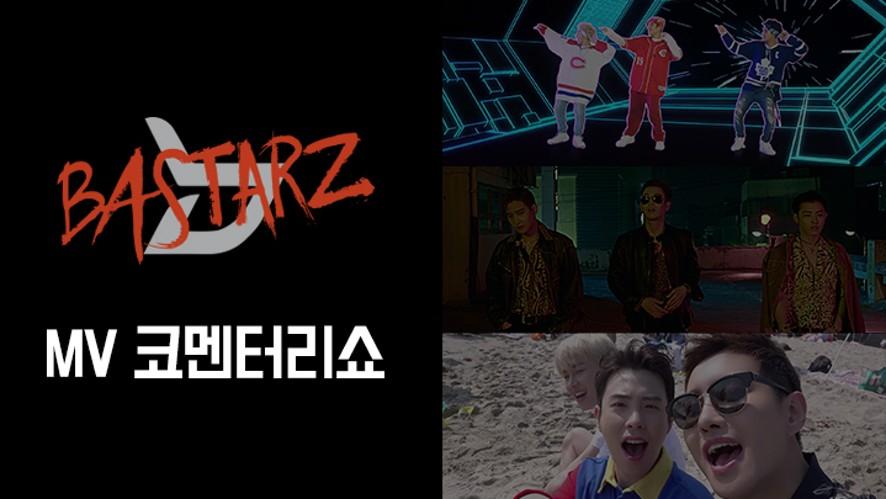 Block B BASTARZ MV 코멘터리쇼