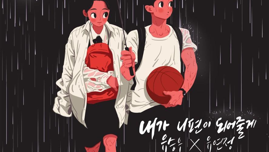 빈티지박스 Vol.2 유승우 X 유연정 Double_U의 라이브!