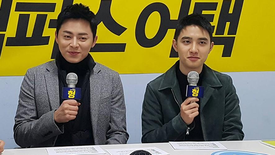 <형> 조정석X도경수 캠퍼스 어택! 2차 스팟라이브  <My Annoying Brother> Jung-Suk X D.O. Campus Visit!