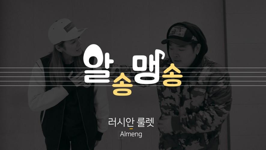 알맹(Almeng) - 러시안 룰렛 (cover)