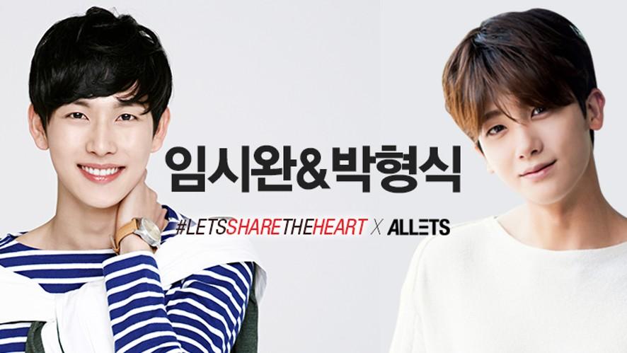임시완, 박형식의 LETS SHARE THE HEART 캠페인 촬영 현장 filming spot Interview