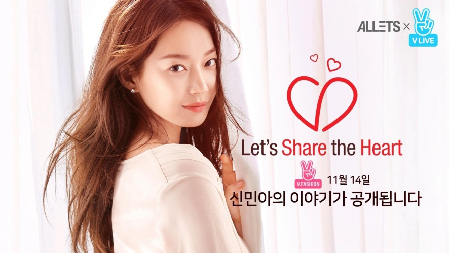 [TEASER]신민아x 알렛츠 x LET'S SHARE THE HEART 캠페인 촬영 현장 Live!