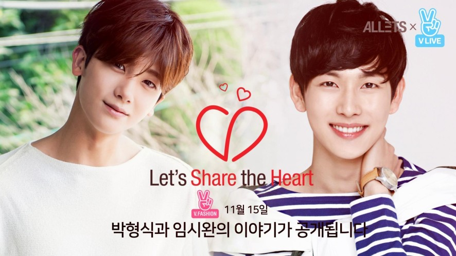 [TEASER]임시완&박형식 x 알렛츠 x LET'S SHARE THE HEART 캠페인 촬영 현장 Live!