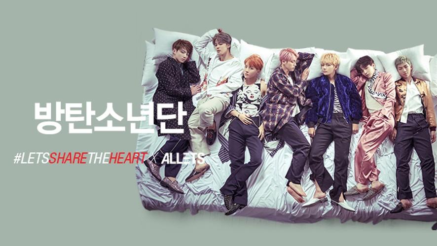BTS 방탄소년단의 LETS SHARE THE HEART 캠페인 촬영 현장 INTERVIEW