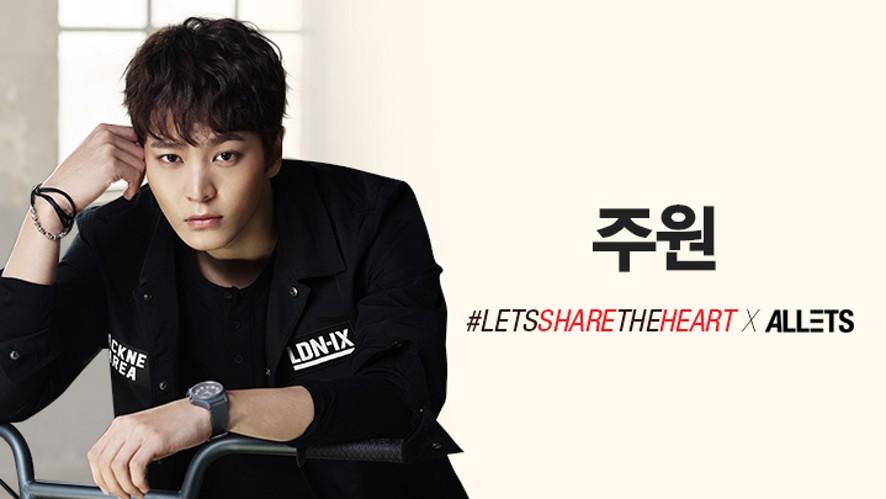JooWon 주원의 LETS SHARE THE HEART 캠페인 촬영 현장 Interview