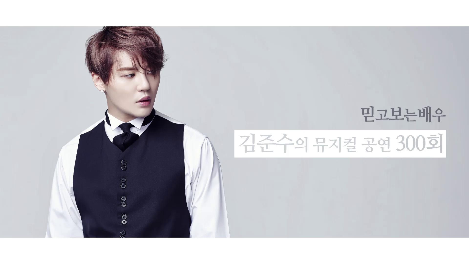 김준수 - 믿고 보는 배우 김준수 뮤지컬 300회!